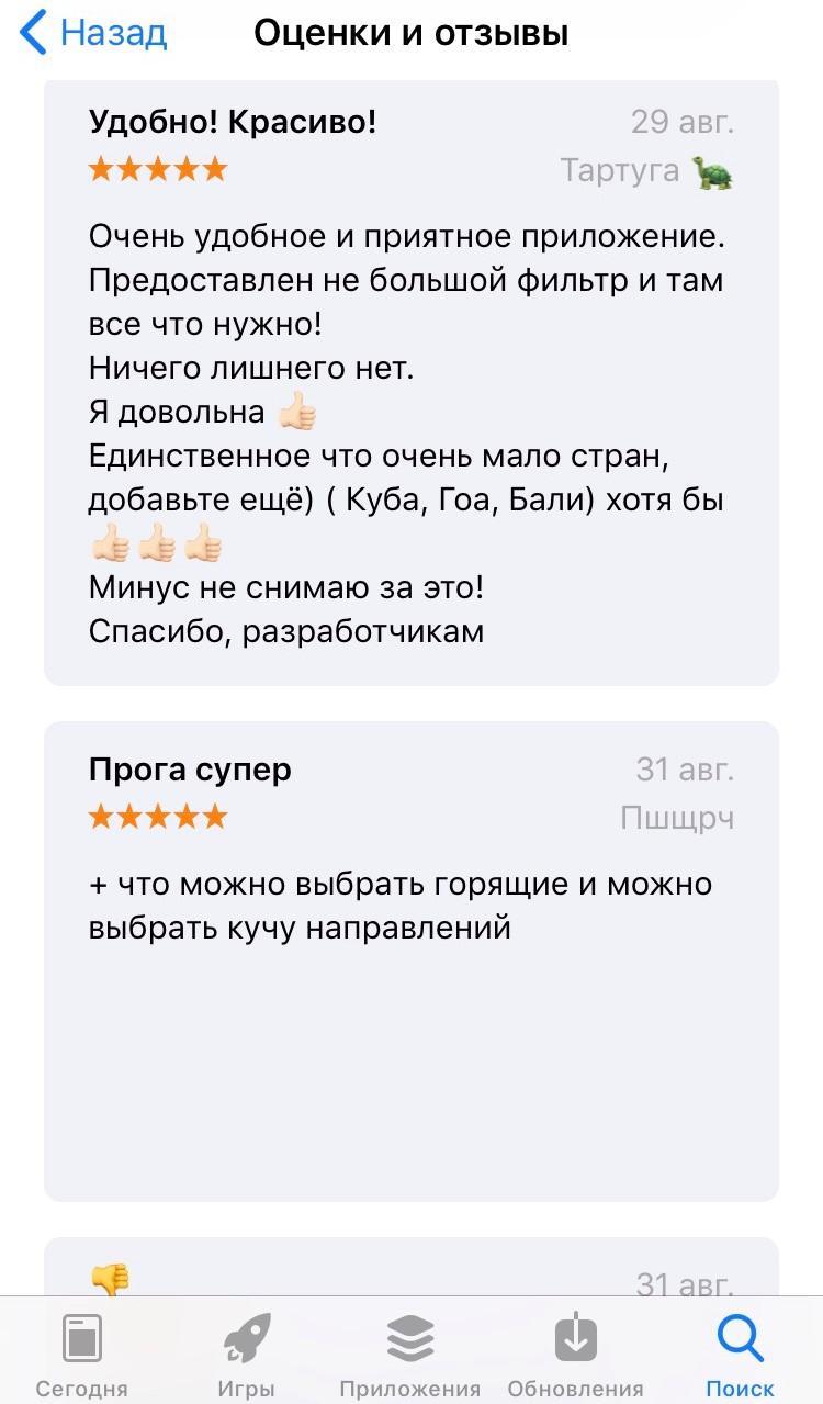 горящие туры приложение отзывы