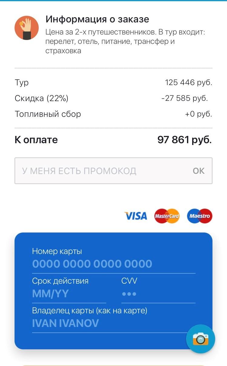 покупка через приложение травелата 1