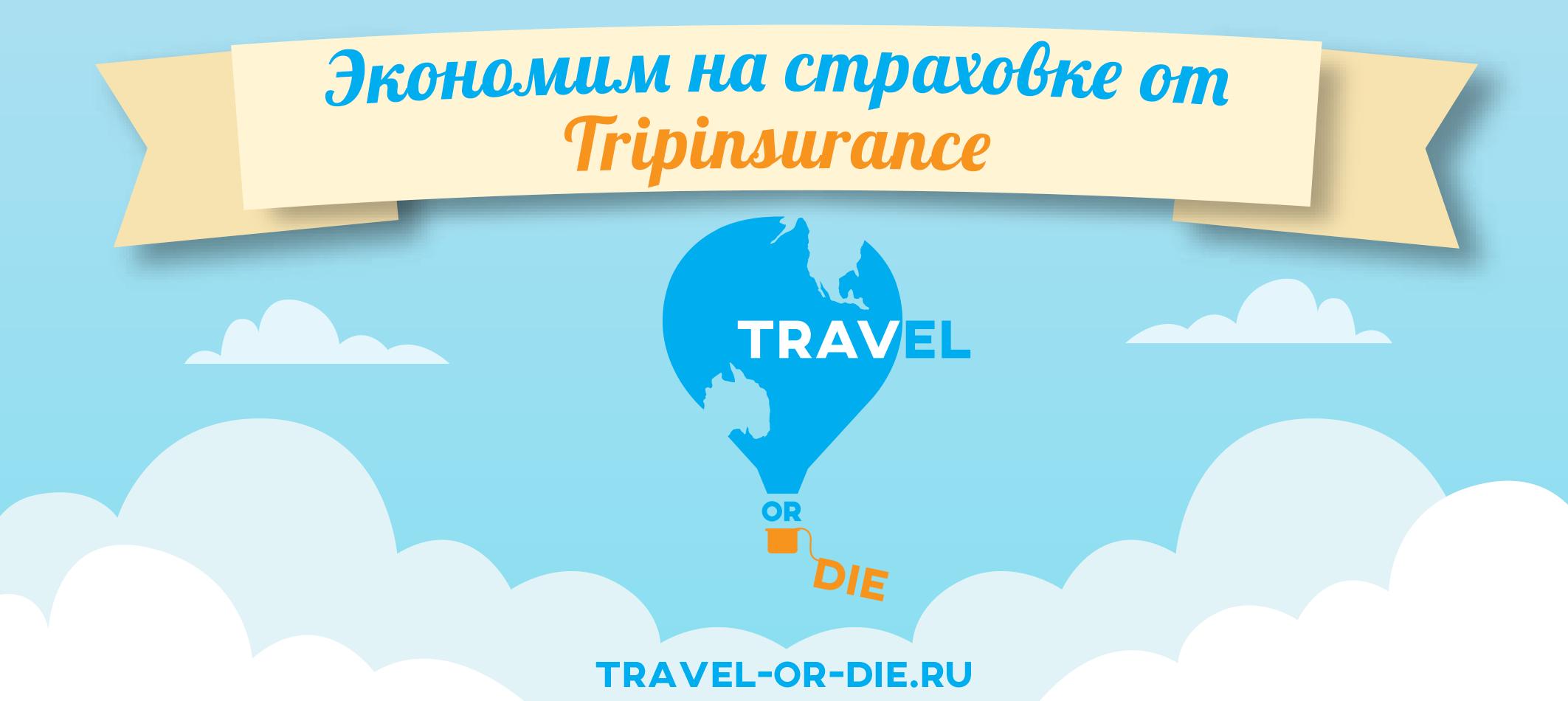 Экономим на страховке от tripinsurance