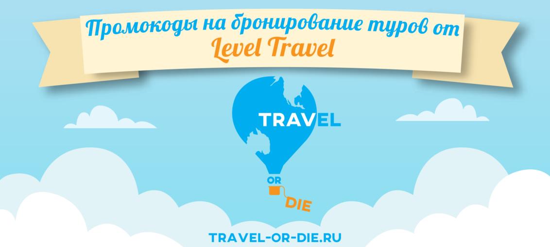 Промокоды Level Travel на бронирование туров от Левел Тревел