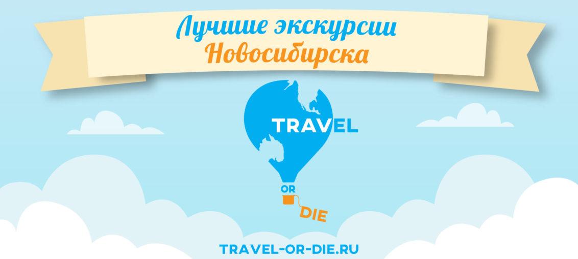 лучшие экскурсии по Новосибирску