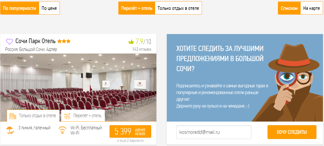 Тур в Сочи без перелёта еа Onlinetours