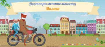 достопримечательности Малаги фото описание карта