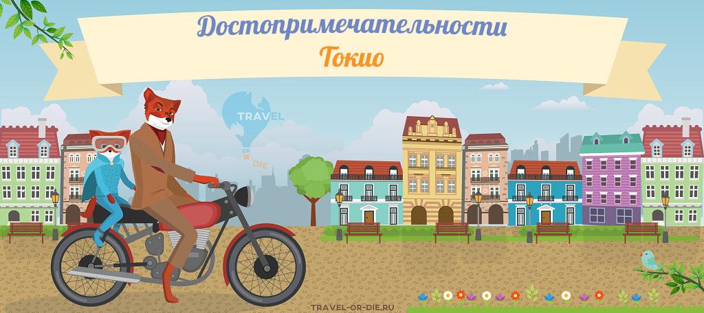 достопримечательности токио фото описание карта