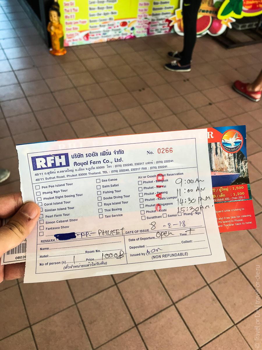 Билеты на паром Пхукет - Пхи-Пхи 7014