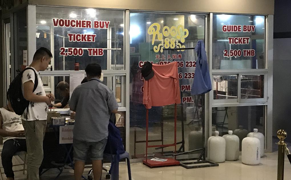 секс шоу пинг понг шоу для взрослых пхукет цена