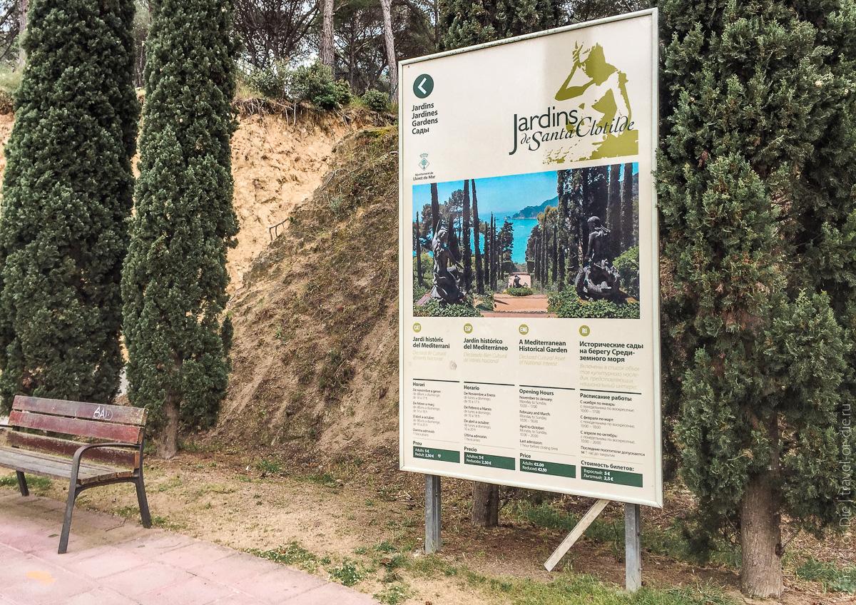 Сады Святой Клотильды в Ллорет де Мар 02