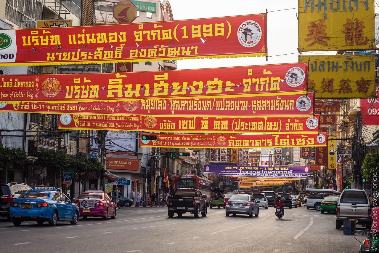 Чайна Таун Китайский квартал в Бангкоке