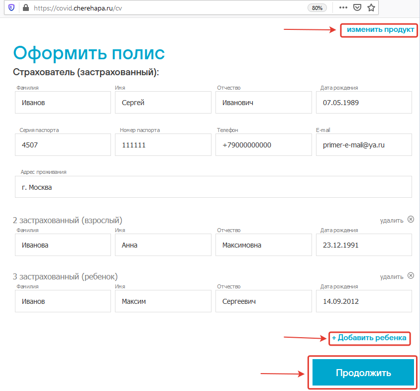 Где купить страховку от коронавируса в России