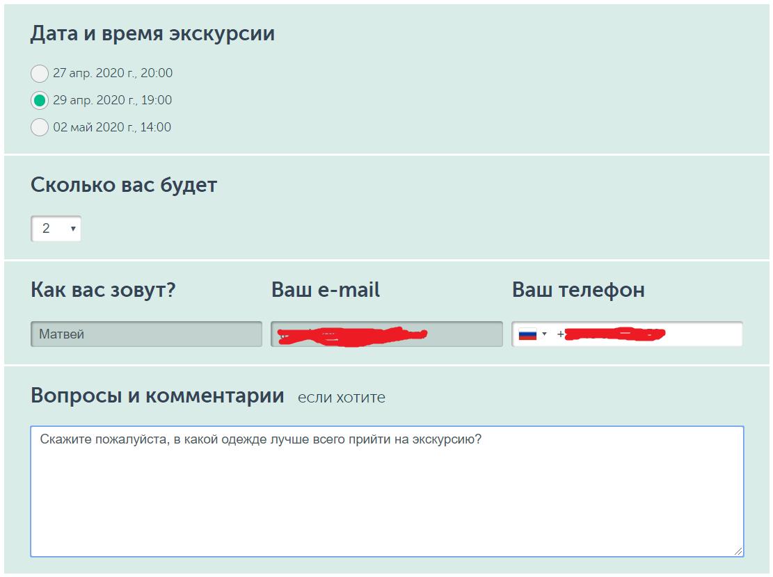 инструкция как купить экскурсию онлайн по саграда фамилия