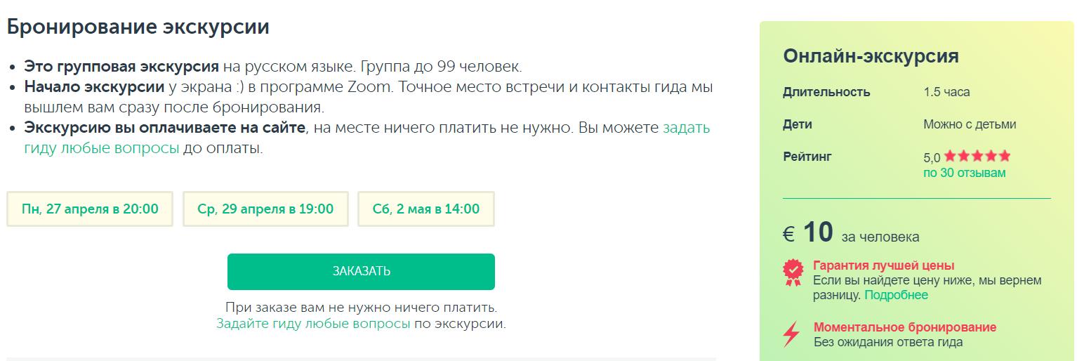 как заказать экскурсию по Саграда фамилия онлайн
