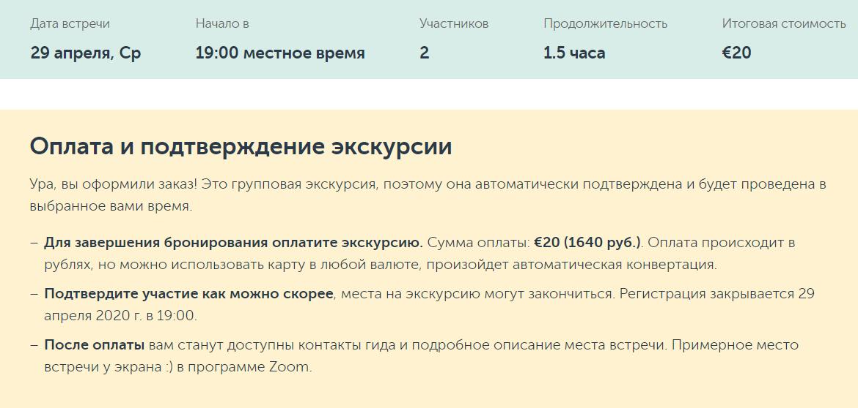 оплата онлайн экскурсии по саграда фамилия барселона