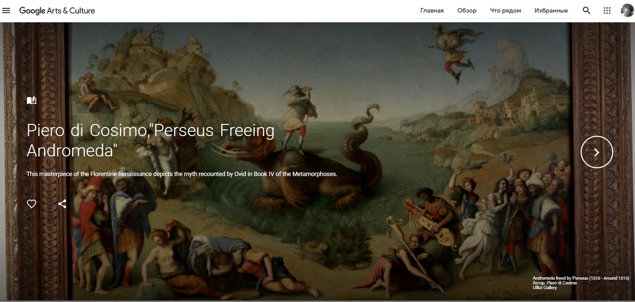 галерея уффици онлайн экскурсия от google arts culture