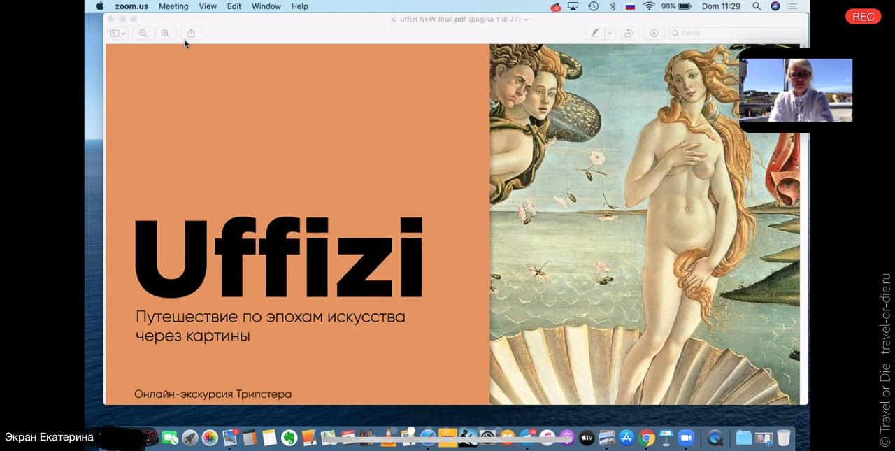 галерея уффици флоренция онлайн экскурсия 3433