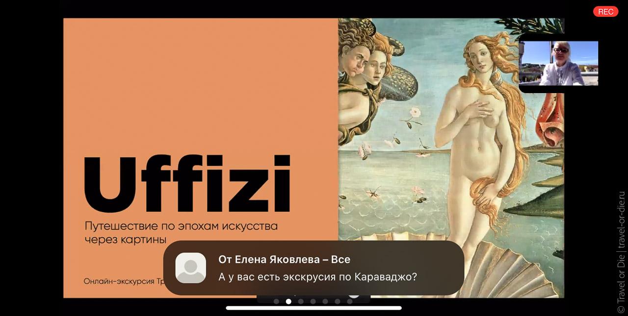 галерея уффици флоренция онлайн экскурсия 3434