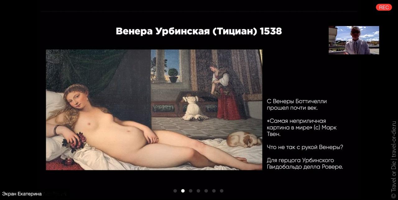 галерея уффици флоренция онлайн экскурсия 3446