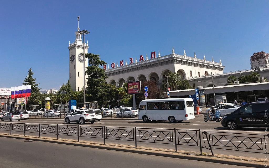 Достопримечательности Сочи - Железнодорожный Вокзал