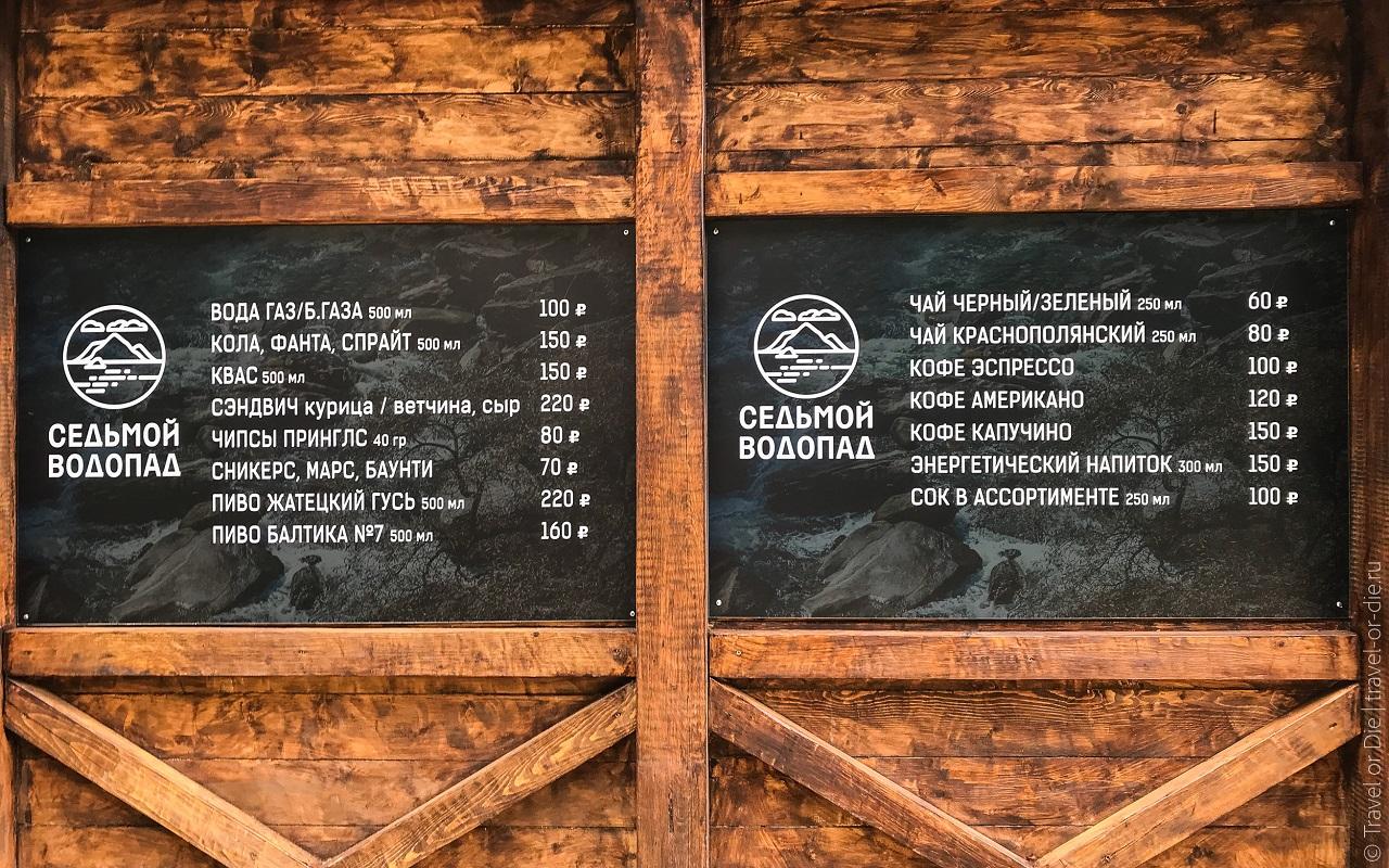 кафе седьмой водопад менделиха цены