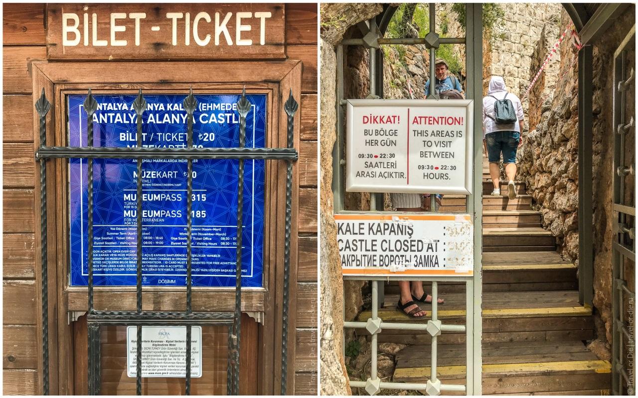 крепость алании часы работы цена билетов