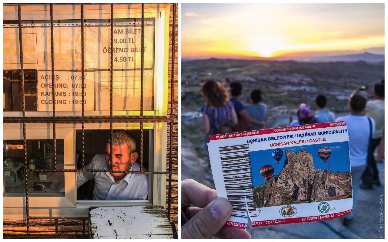 цена билетов в крепость учхисар каппадокия