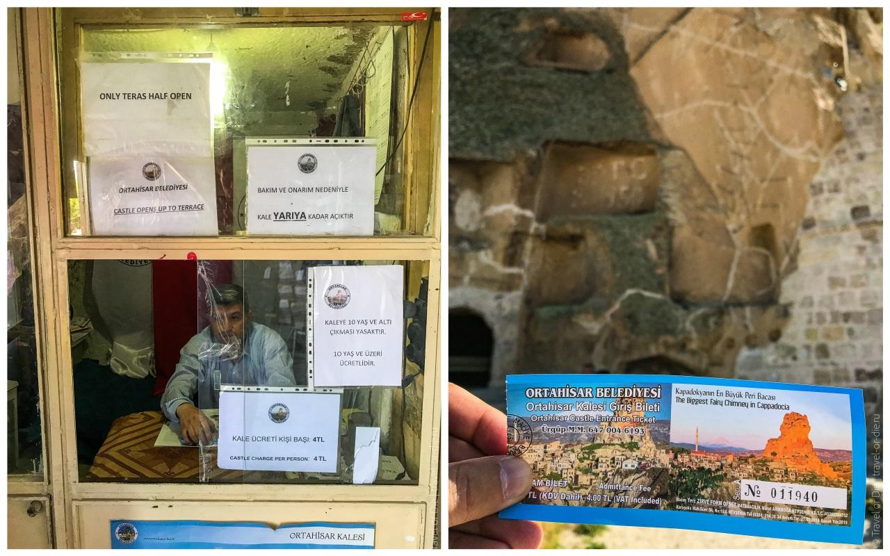 билеты в крепость ортахисар в каппадокии