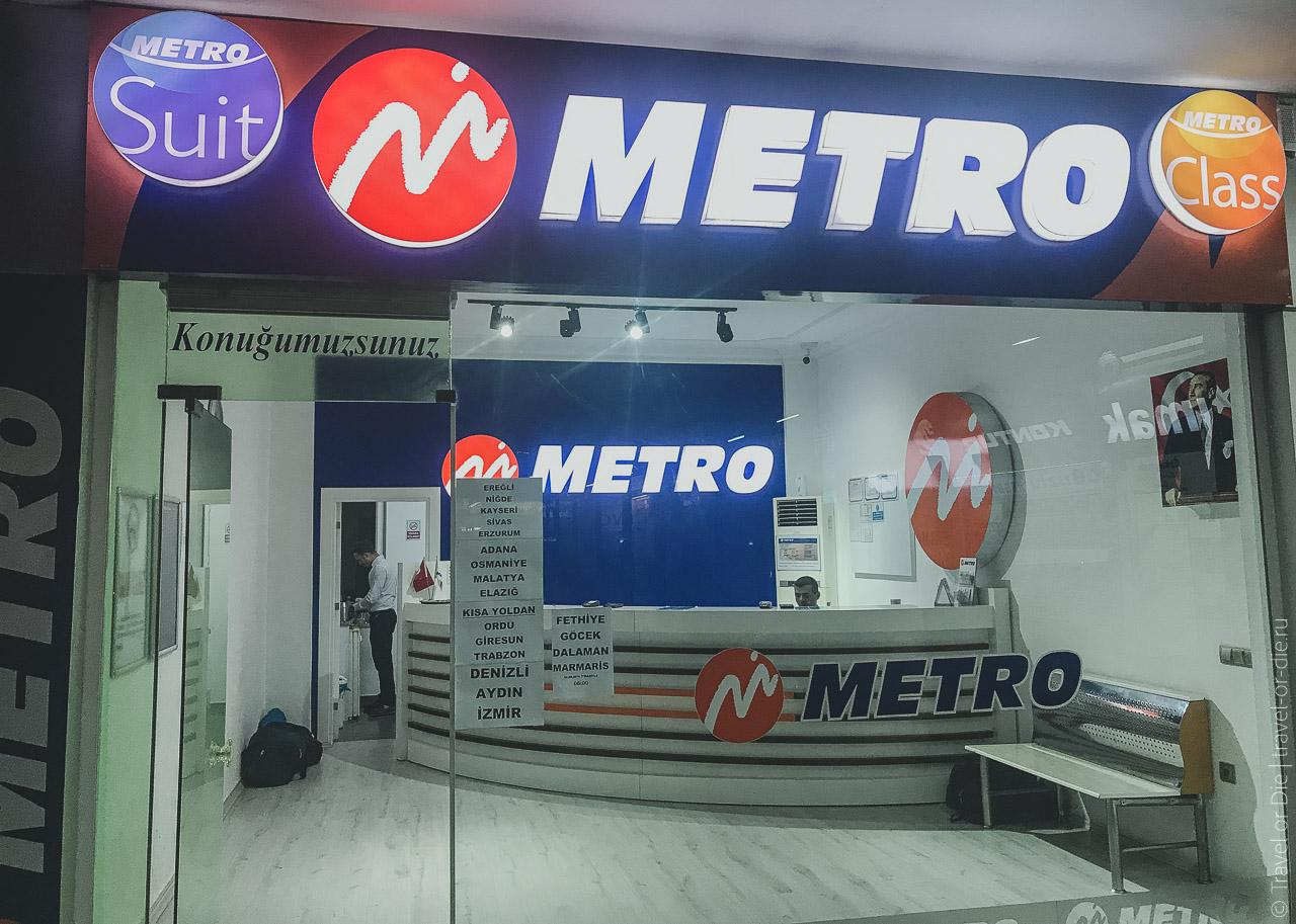 как добраться добраться из алании в каппадокию - офис компании metro.jpg