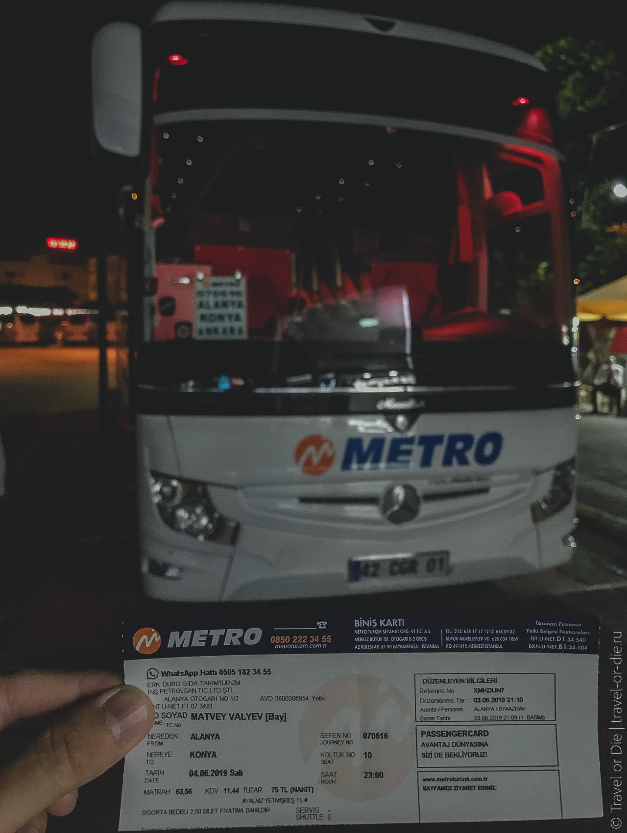 как добраться из алании в каппадокию - билет на автобус